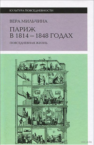 Париж в 1814-1848 годах. Повседневная жизнь. Вера Мильчина