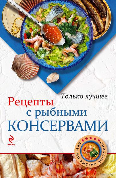 Рецепты с рыбными консервами. Н. Савинова