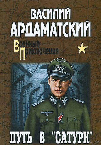 """Путь в """"Сатурн"""". Василий Ардаматский"""