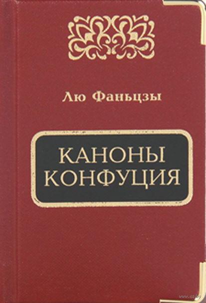 Каноны Конфуция (подарочное издание). Лю Фаньцзы