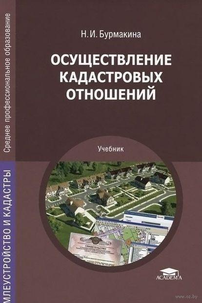 Осуществление кадастровых отношений. Наталья Бурмакина