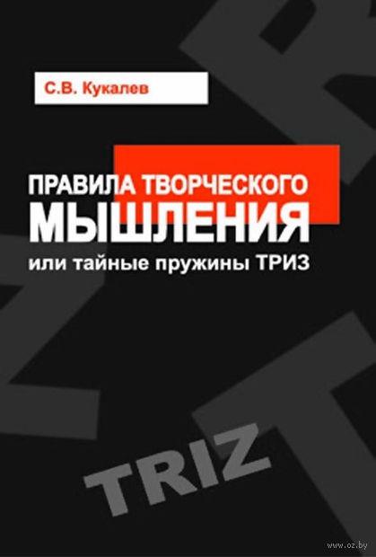 Правила творческого мышления, или тайные пружины ТРИЗ. С. Кукалев