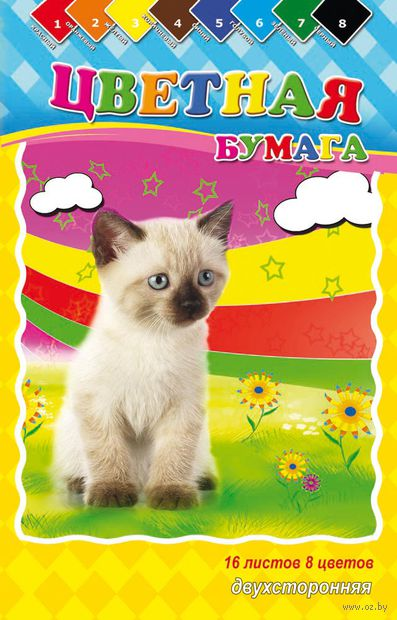 """Бумага цветная """"Ласковый котенок"""" (16 листов; 8 цветов)"""