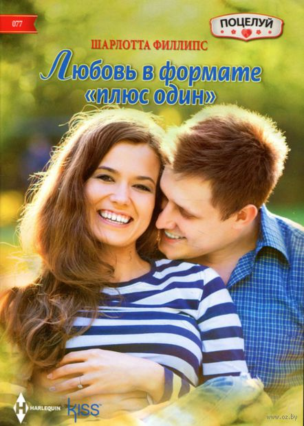 """Любовь в формате """"плюс один"""". Шарлотта Филлипс"""