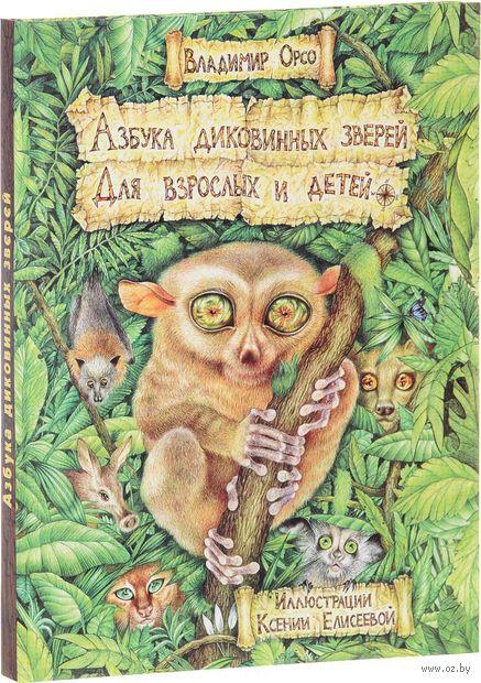 Азбука диковинных зверей. Для взрослых и детей. Владимир Орсо