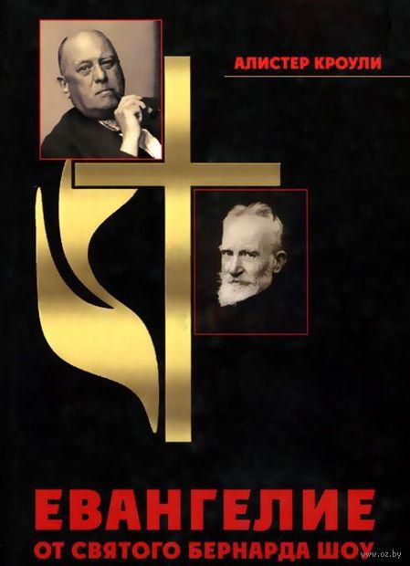 Евангелие от святого Бернардо Шоу. Алистер Кроули