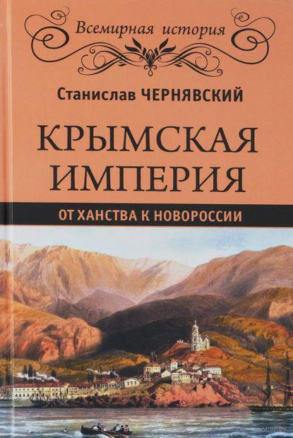 Крымская империя. От ханства до Новороссии — фото, картинка