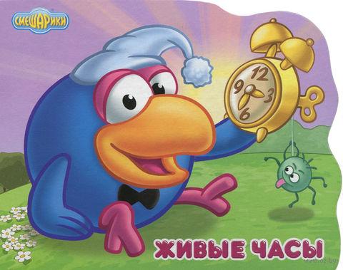 Живые часы(Кар-Карыч)