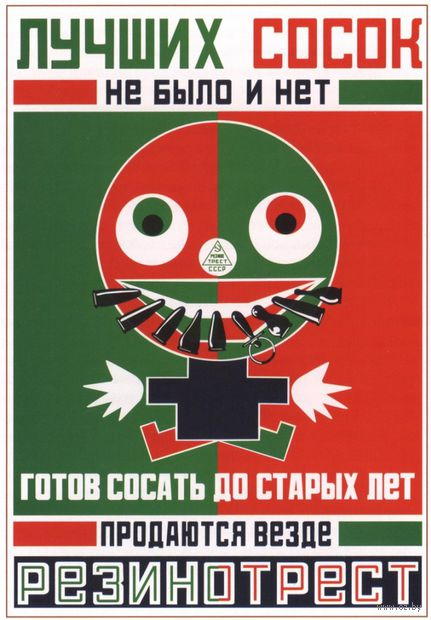 "Магнит сувенирный ""Советские плакаты"" (арт. 1036) — фото, картинка"