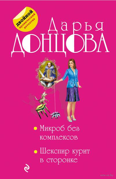 Микроб без комплексов. Шекспир курит в сторонке (м). Дарья Донцова