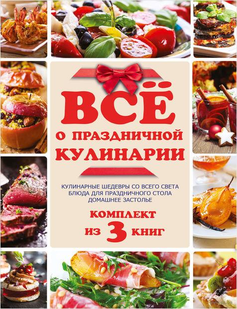 Всё о праздничной кулинарии (Комплект из 3-х книг). В. Куликова, И. Зайцева, Ирина Зайцева