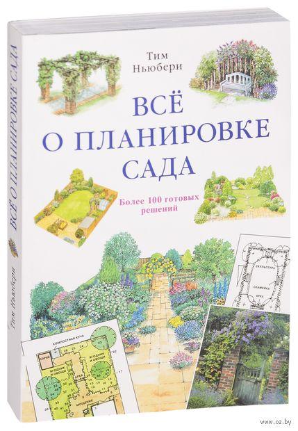 Всё о планировке сада — фото, картинка