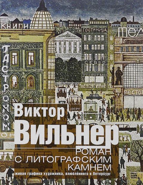 Роман с литографским камнем. Живая графика художника, влюбленного в Петербург. Город — фото, картинка