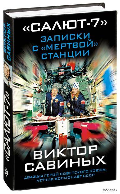 «Салют-7». Записки с «мертвой» станции — фото, картинка