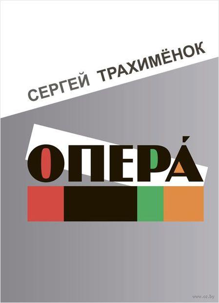 Опера — фото, картинка