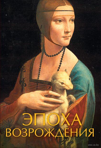 Эпоха Возрождения — фото, картинка
