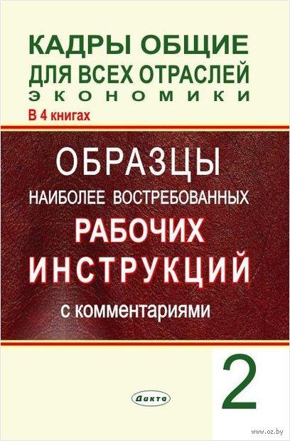 Книга 2. Образцы наиболее востребованных рабочих инструкций с комментариями — фото, картинка
