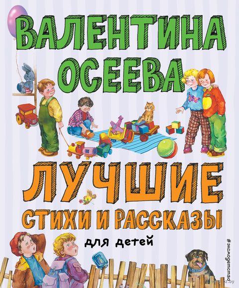 Лучшие стихи и рассказы для детей — фото, картинка