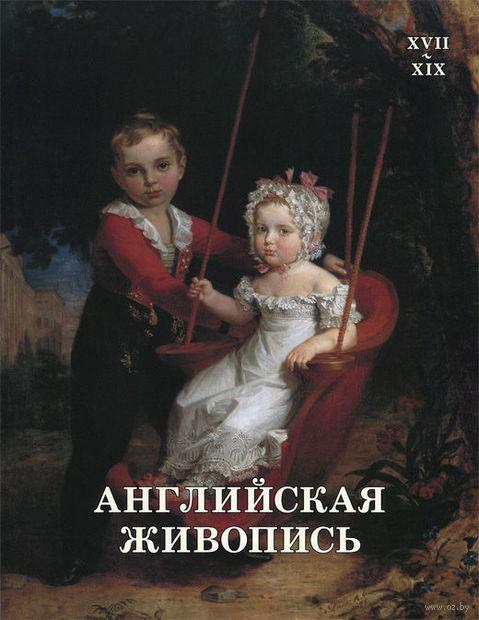 Английская живопись. XVII-XIX век. Вера Калмыкова