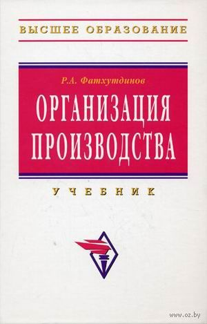 Организация производства. Раис Фатхутдинов