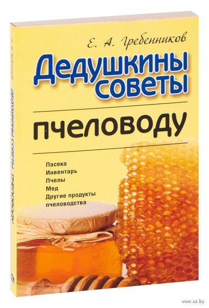 Дедушкины советы пчеловоду. Евгений Гребенников
