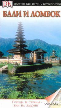 Бали и Ломбок. Путеводитель — фото, картинка