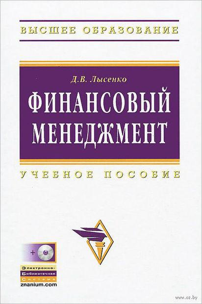 Финансовый менеджмент (+ CD). Денис Лысенко
