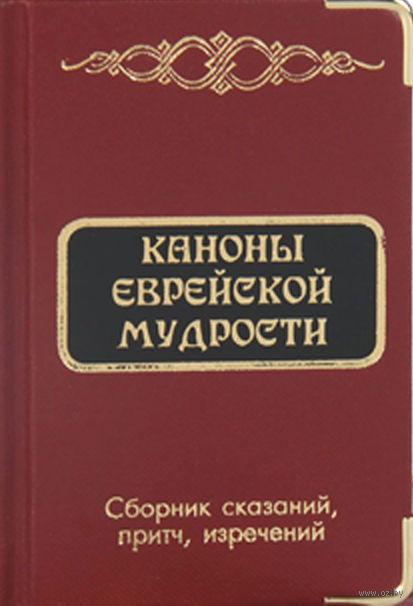 Каноны еврейской мудрости (подарочное издание)