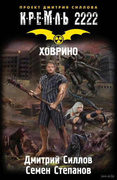 Кремль 2222. Ховрино. Дмитрий Силлов