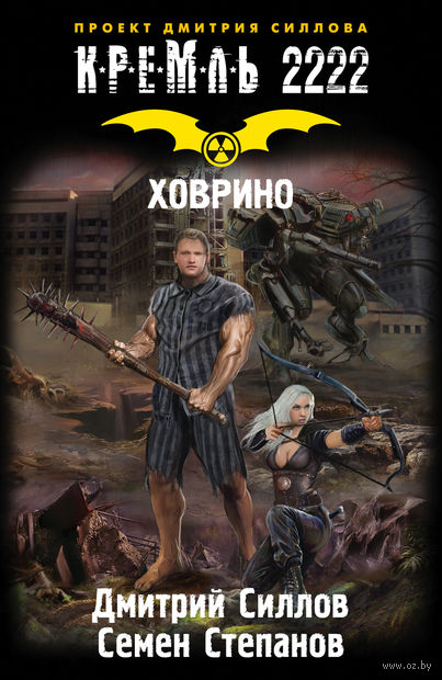 Кремль 2222. Ховрино. Дмитрий Силлов, Семен Степанов