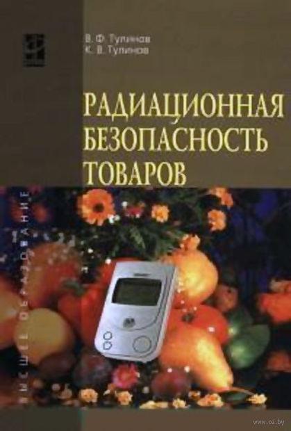 Радиационная безопасность товаров. Владимир Тулинов, Константин Тулинов
