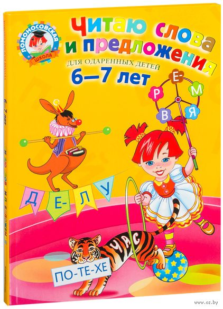 Читаю слова и предложения. Для одаренных детей 6-7 лет. Светлана Пятак