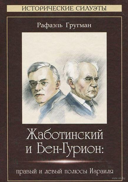 Жаботинский и Бен-Гурион. Правый и левый полюсы Израиля. Рафаэль Гругман