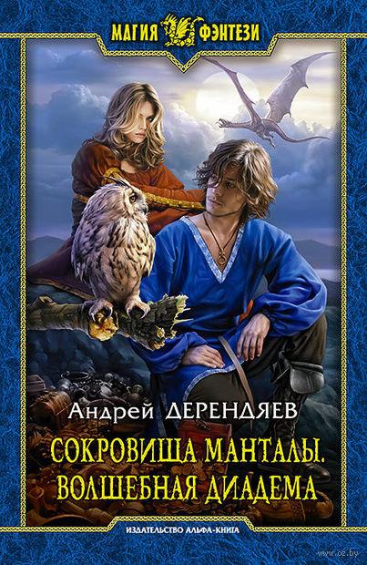 Сокровища Манталы. Волшебная диадема. Андрей Дерендяев