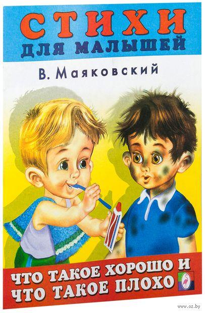 Что такое хорошо и что такое плохо. Владимир Маяковский
