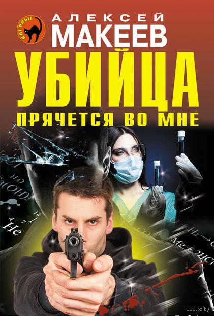 Убийца прячется во мне (м). Алексей Макеев