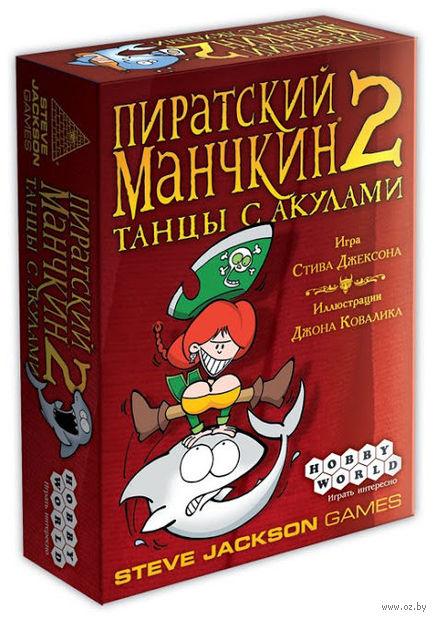Пиратский манчкин 2: Танцы с акулами (дополнение)