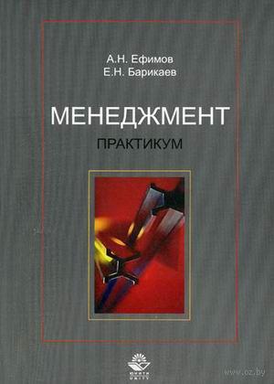 Менеджмент. Практикум. Евгений Барикаев, А. Ефимов