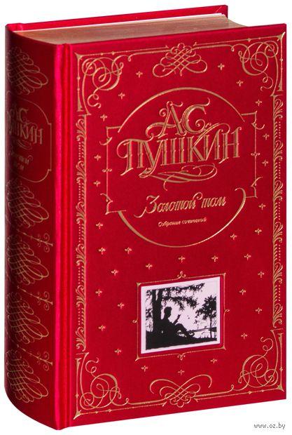 А. С. Пушкин. Собрание сочинений. Золотой том (подарочное издание). Александр Пушкин