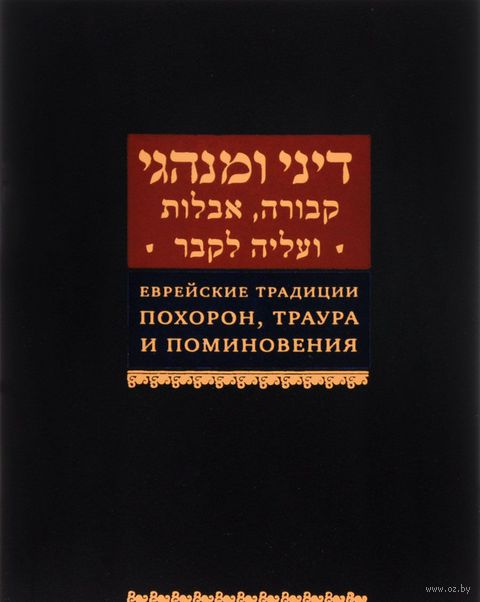Еврейские традиции похорон, траура и поминовения
