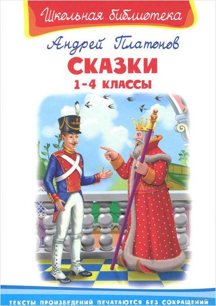 Сказки. 1-4 классы. Андрей Платонов