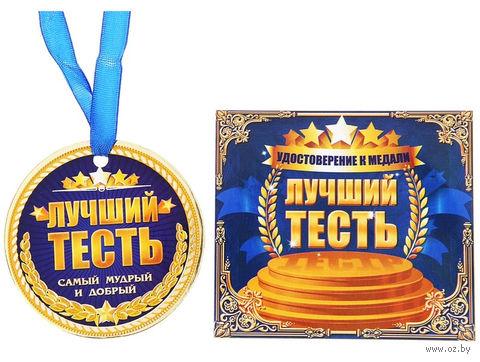 """Медаль с удостоверением картонные """"Лучший тесть"""" (9х8 см)"""