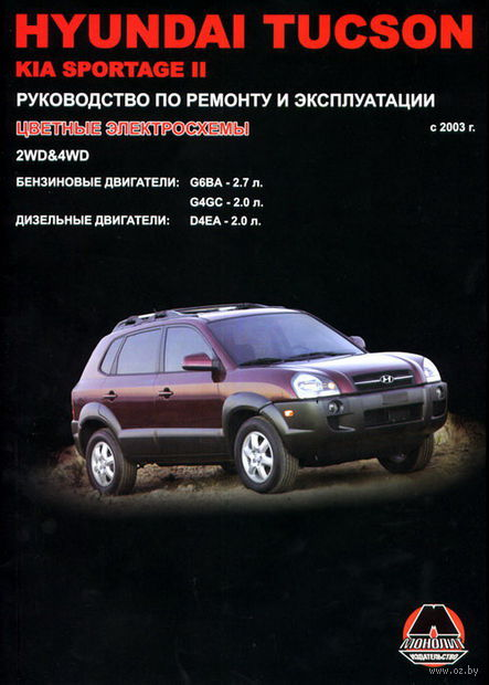 Hyundai Tucson / Kia Sportage II c 2003 г. Руководство по ремонту и эксплуатации — фото, картинка