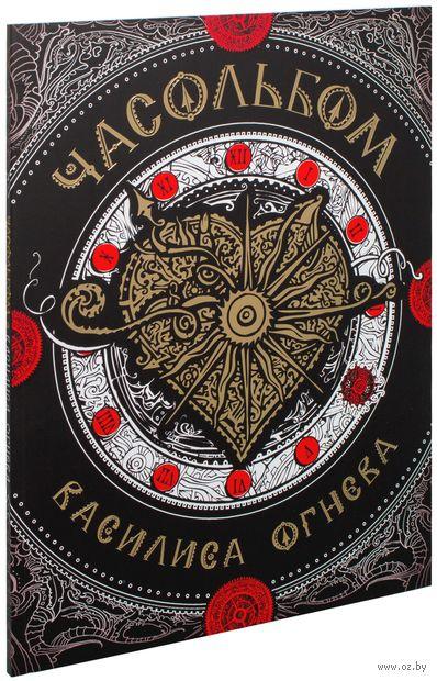 Часольбом. Василиса Огнева — фото, картинка
