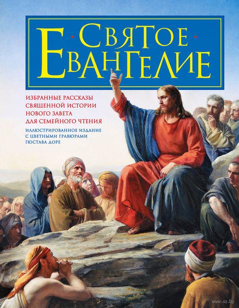 Святое Евангелие для семейного чтения — фото, картинка