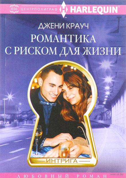 Романтика с риском для жизни — фото, картинка