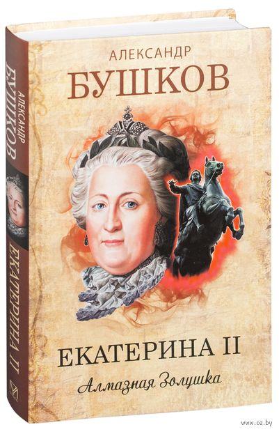 Екатерина II. Алмазная Золушка — фото, картинка