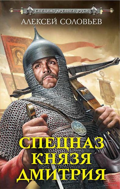 Спецназ князя Дмитрия — фото, картинка
