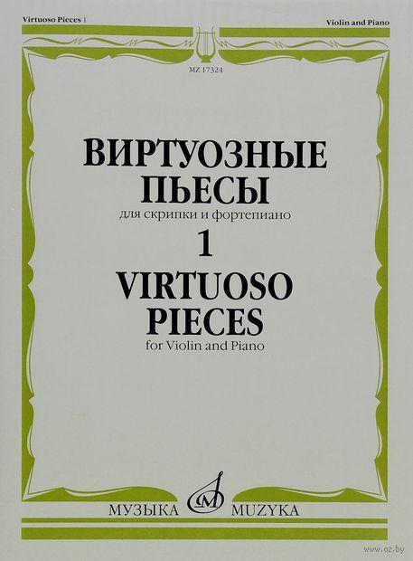 Виртуозные пьесы 1. Для скрипки и фортепиано — фото, картинка