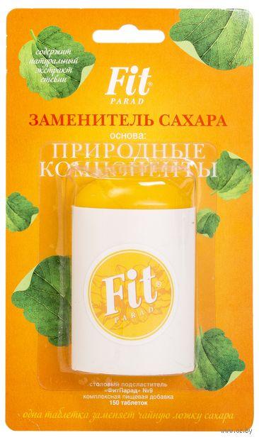 """Заменитель сахара """"Fit Parad. №9"""" (150 таблеток) — фото, картинка"""